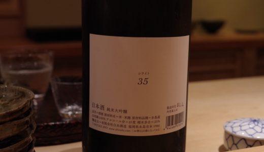 すしログ No. 266 鮨さかい@中洲川端(福岡県)