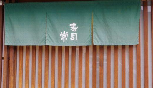 すしログ No. 270 寿司常@大阪天満宮(大阪府)