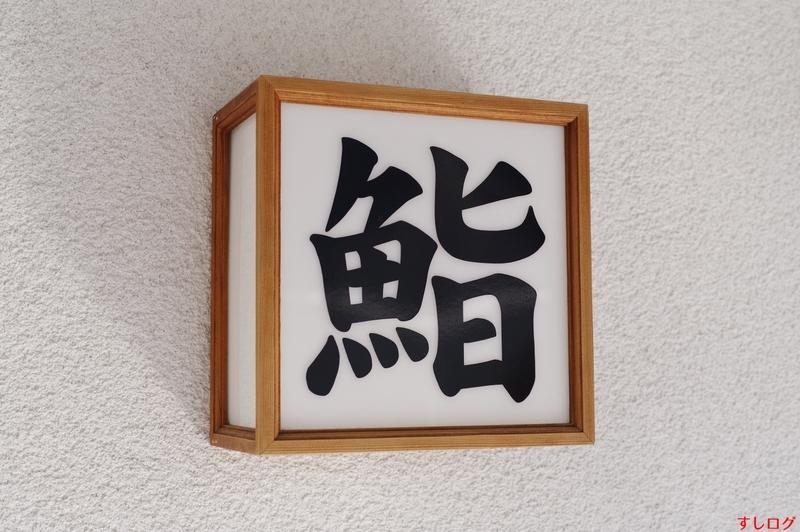 f:id:edomae-sushi:20190227195125j:plain