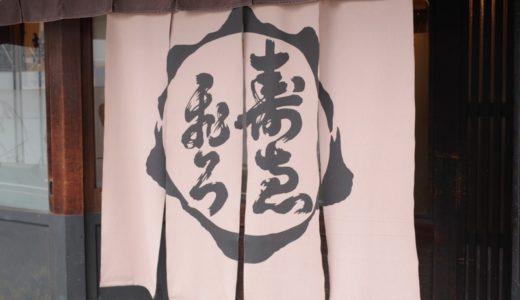すしログ和菓子編 No. 67 亀末廣@烏丸御池(京都府)