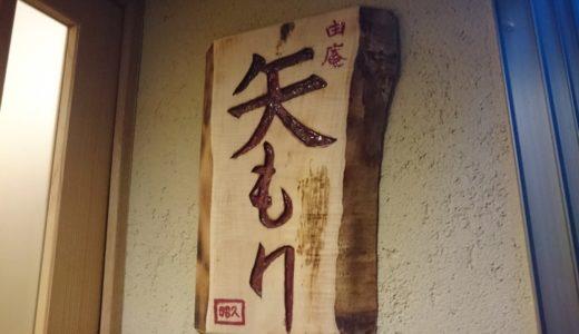 すしログ日本料理編 No. 164 由庵 矢もり@月島