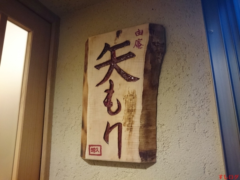 f:id:edomae-sushi:20190326225520j:plain