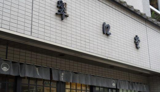 すしログ和菓子編 No. 68 翠江堂@八丁堀(東京都)