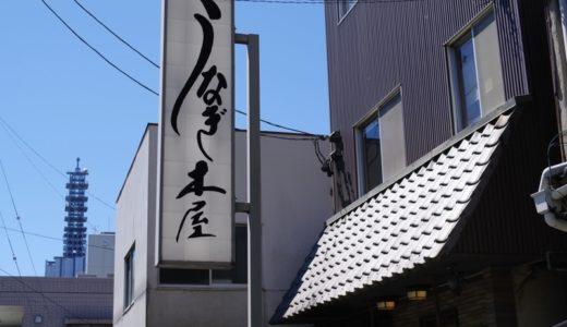 すしログ日本料理編 No. 165 鰻木屋@名古屋市(愛知県)