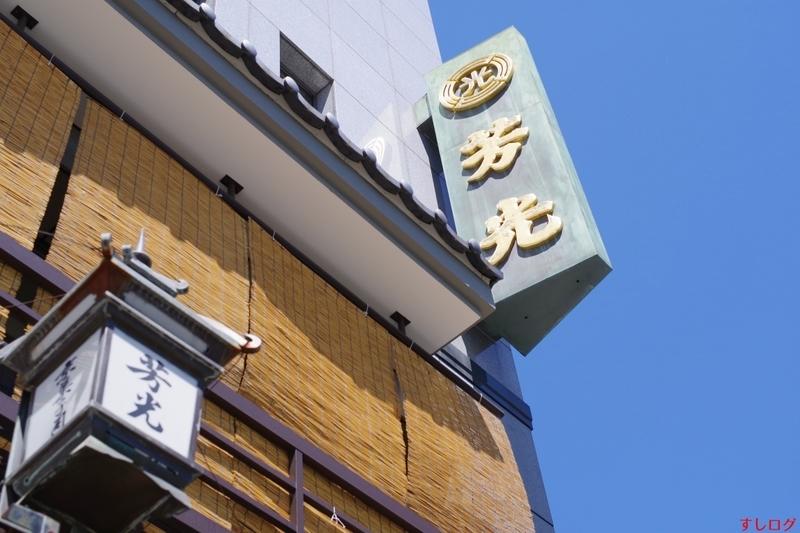 f:id:edomae-sushi:20190429220916j:plain