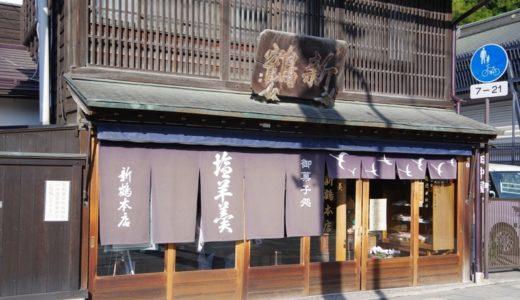 すしログ和菓子編 No. 71 新鶴本店@諏訪(長野県)