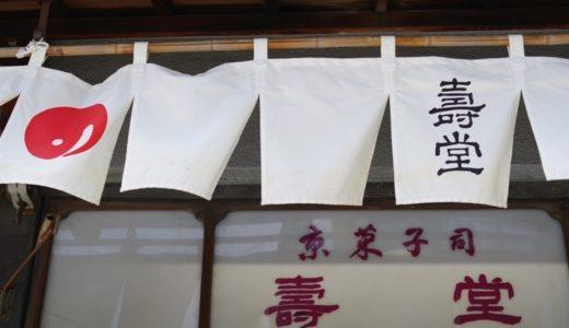 すしログ和菓子編 No. 72 壽堂@人形町