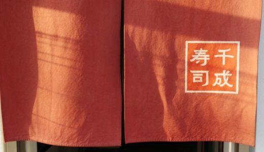 すしログ No. 285 千成寿司@淡路(大阪府)