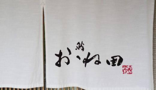 すしログ No. 288 鮨おおね田@森(北海道)