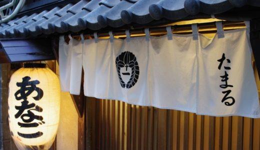 すしログ日本料理編 No. 171 たまる@四谷三丁目