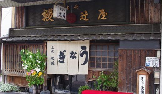 すしログ日本料理編 No. 172 辻屋@関(岐阜県)