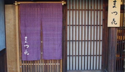 すしログ日本料理編 No. 179 割烹まつ喜@奈良(奈良県)