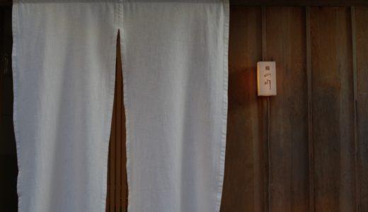すしログ No. 296 鮨の間@松山(愛媛県)