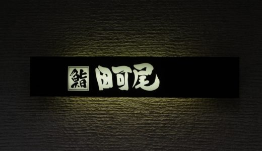 すしログ No. 301 田可尾@天神南(福岡県)