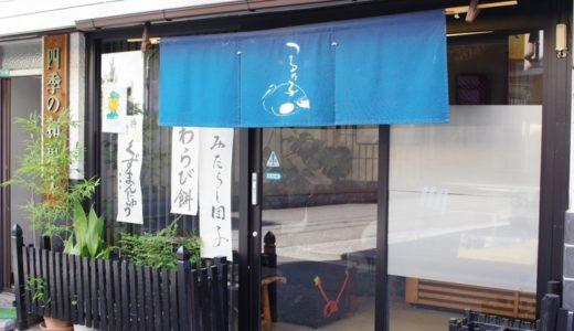 すしログ和菓子編 No. 74 西岡菓子舗@松山(愛媛県)