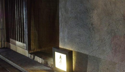 すしログ日本料理編 No. 183 魚津屋@西院(京都府)
