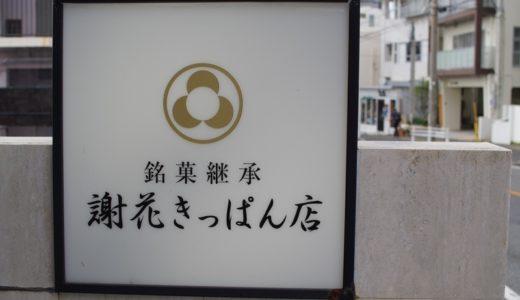 すしログ和菓子編 No. 76 謝花きっぱん店@那覇(沖縄県)