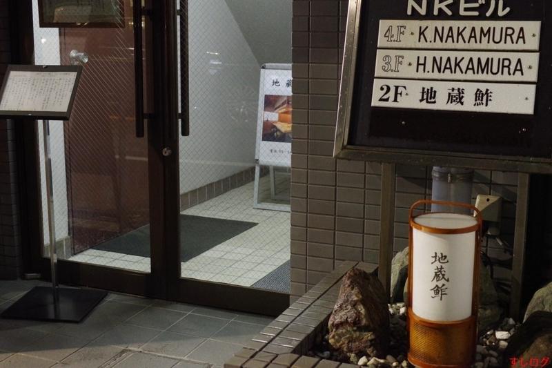 f:id:edomae-sushi:20191028181319j:plain