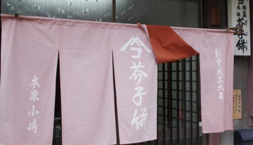 すしログ和菓子編 No. 77 本家小嶋@堺市(大阪府)