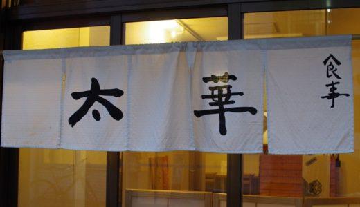 すしログ日本料理編 No. 188 太華@芝公園