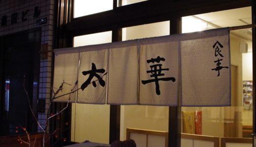 すしログ日本料理編 No. 189 太華@芝公園