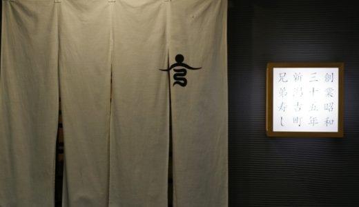 新潟が誇るミシュラン2ツ星獲得の名鮨店・兄弟寿し(古町)
