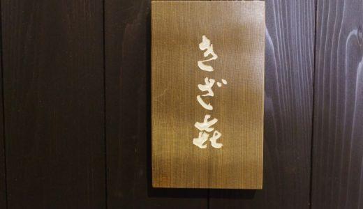 すしログ No. 314 きざ㐂(き)@赤坂