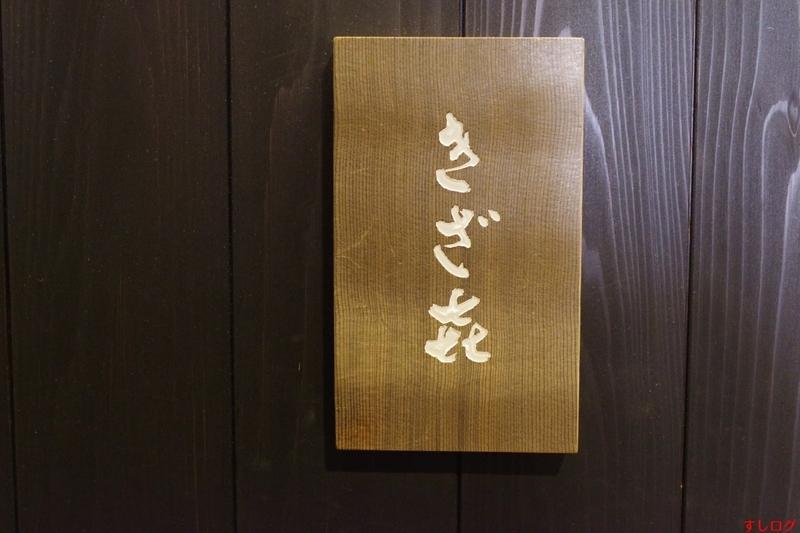 f:id:edomae-sushi:20191219214319j:plain