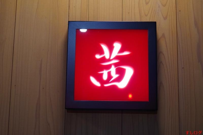 f:id:edomae-sushi:20191225191228j:plain