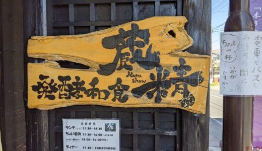 すしログ日本料理編 No. 198 蔵精@大多喜(千葉県)