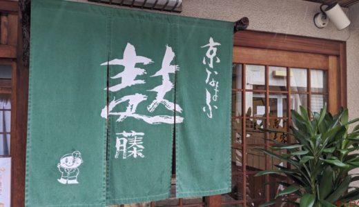 すしログ和菓子編 No. 83 麸藤@五条(京都府)