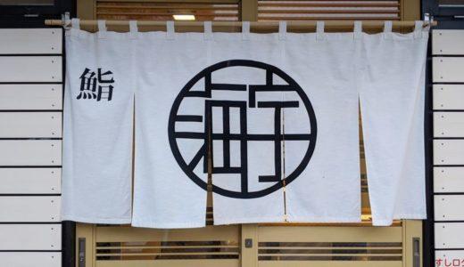 すしログ No. 325 鮨 海宇@錦糸町
