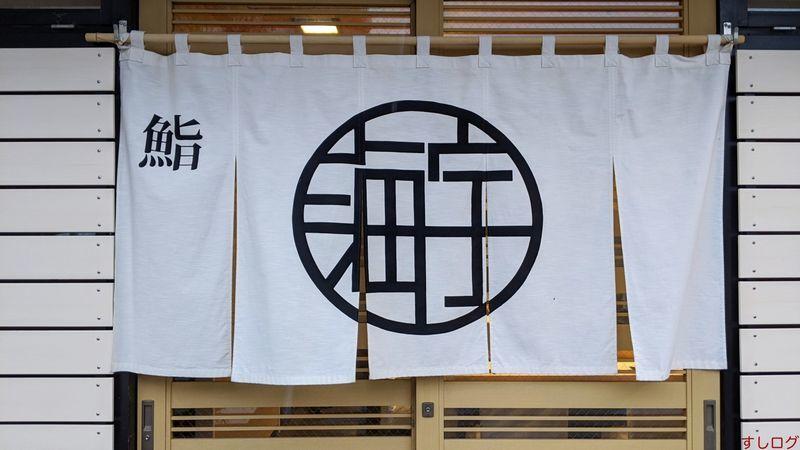 f:id:edomae-sushi:20200318191200j:plain