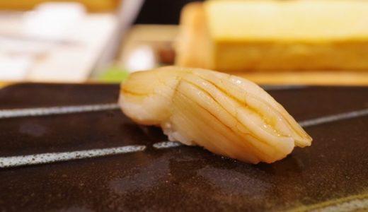 鮨が10倍楽しくなる旬魚の世界 No. 25~春~タイラギ(平貝)