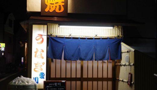 すしログ日本料理編 No. 157 愛川@高田馬場