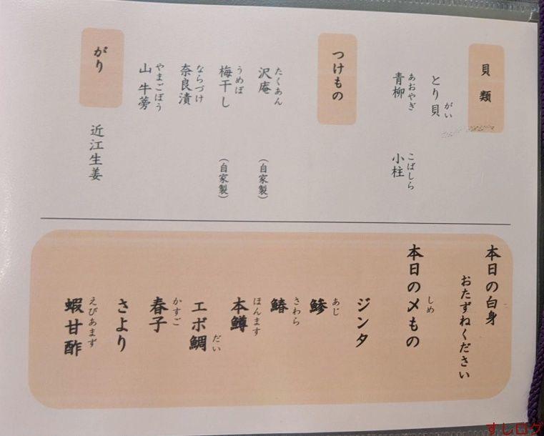 f:id:edomae-sushi:20200509074436j:plain
