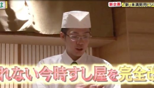 日テレ【新日本男児と中居】に「鮨男児」として4回目の出演をします