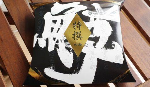 すしログ No. 334 竹勘@富山(富山県)