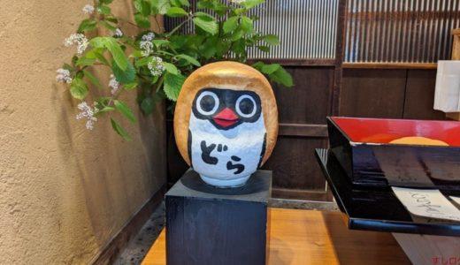 すしログ和菓子編 No. 86 すずめや@池袋