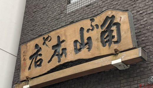 すしログ和菓子編 No. 88 角山本店@築地