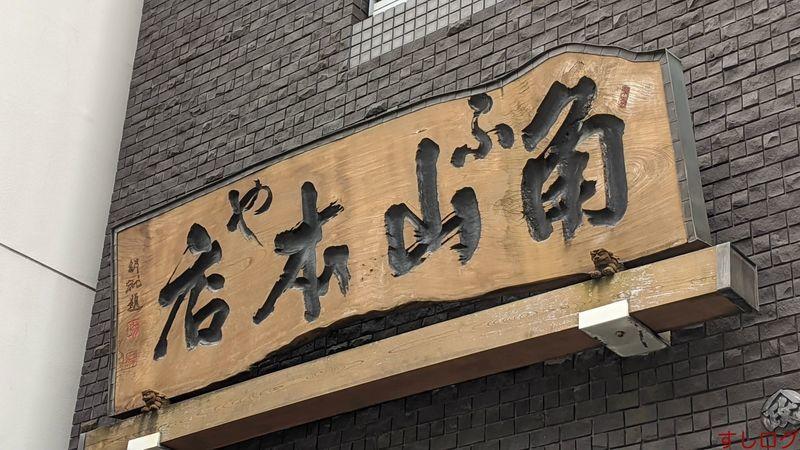 f:id:edomae-sushi:20200630183525j:plain