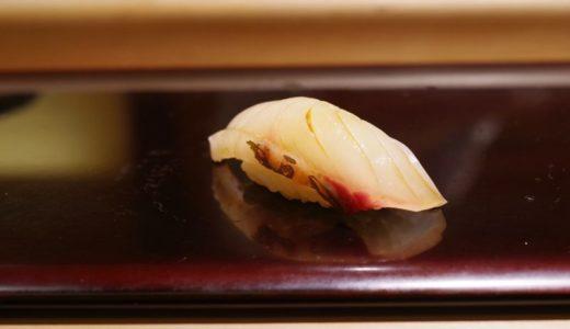 鮨が10倍楽しくなる旬魚の世界 No. 30~夏~シマアジ(縞鯵・島鯵)