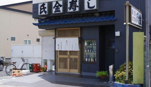すしログ No. 341 氏金寿司@登米市(宮城県)