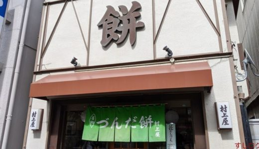 すしログ和菓子編 No. 92 村上屋餅店(むらかみやもちてん)@仙台(宮城県)