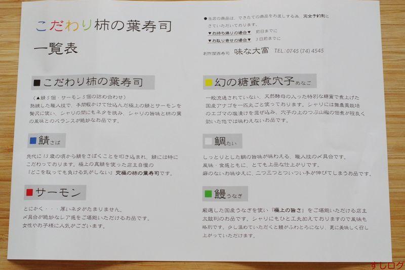 f:id:edomae-sushi:20200811190654j:plain