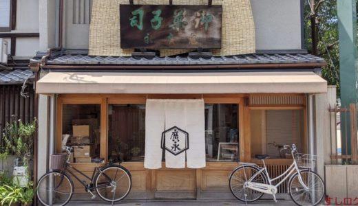 すしログ和菓子編 No. 94 亀廣永(かめひろなが)@京都(京都府)