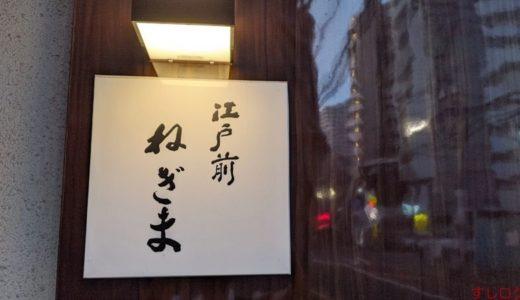 すしログ日本料理編 No. 205 ねぎま@大塚