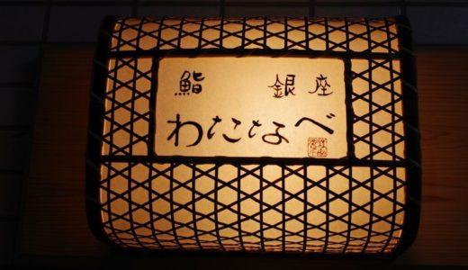すしログ No. 351 銀座 鮨 わたなべ@銀座