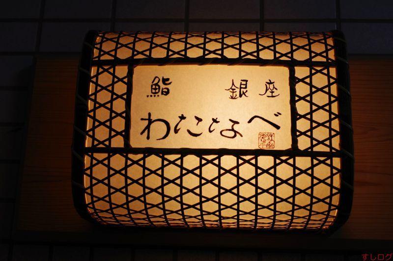 f:id:edomae-sushi:20201020191813j:plain