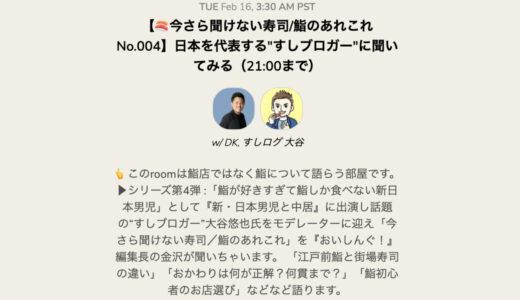 すしログ:Clubhouse(クラブハウス)今さら聞けない寿司/鮨のあれこれ No.003, 004